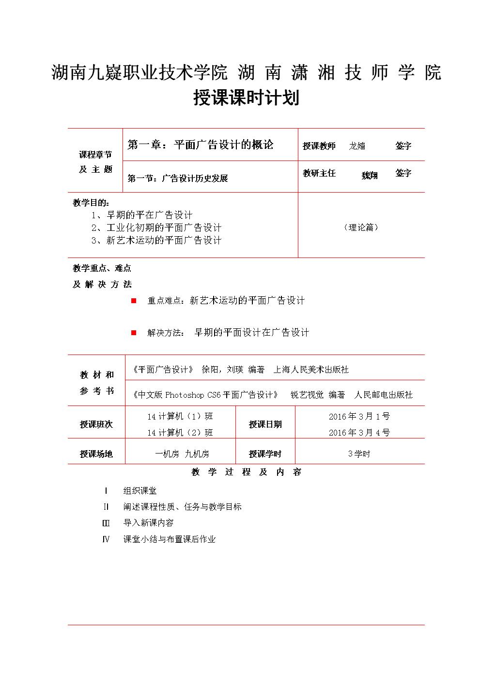 平面广告设计-概论.doc