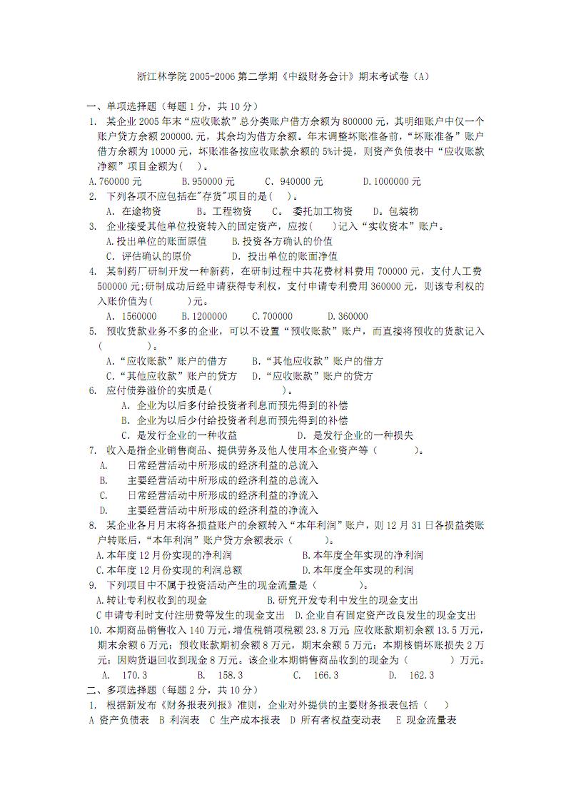 中级财务会计期末试卷(ab).pdf