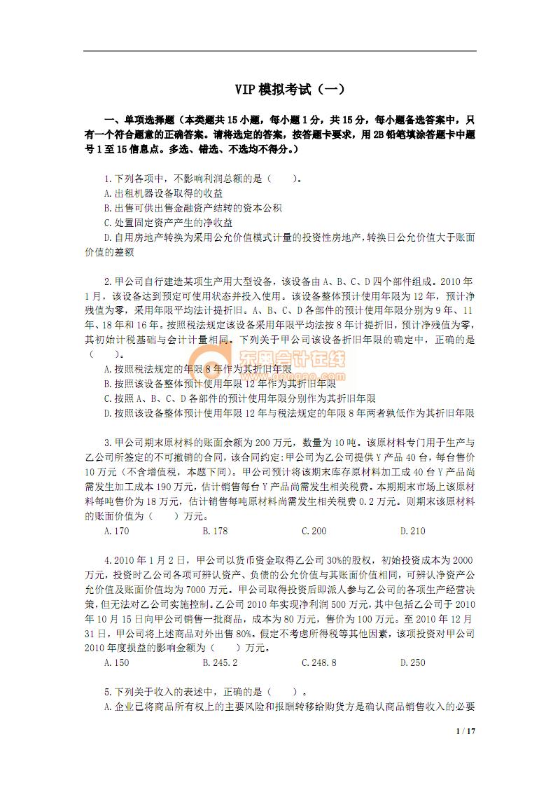 中级会计·vip模拟考试·实务(1).pdf