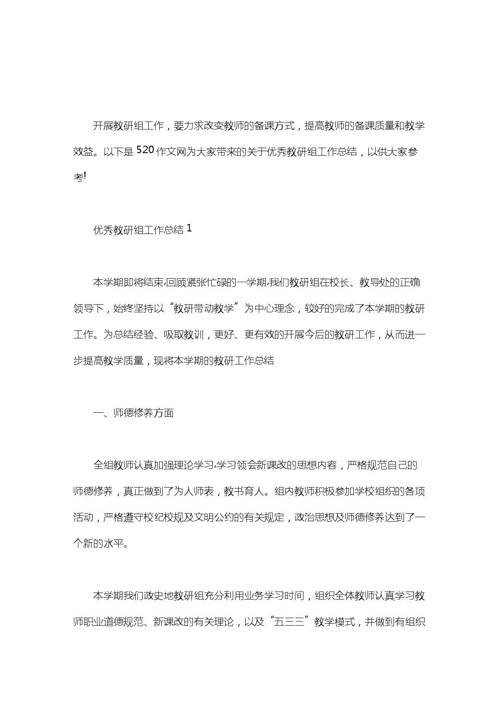优秀教研组工作总结三篇.doc