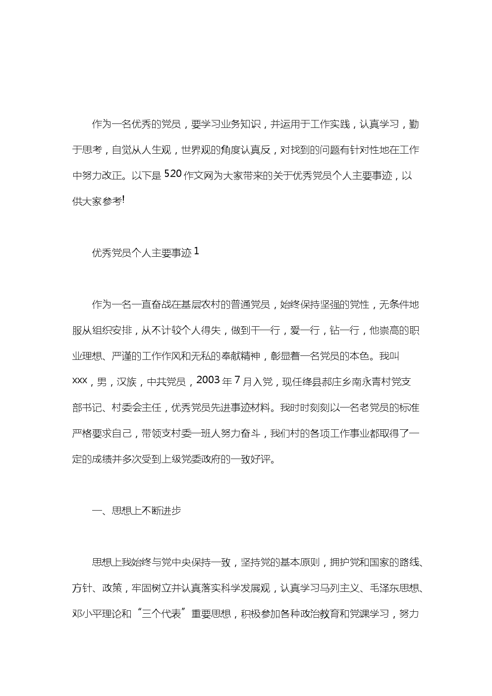 优秀党员个人主要事迹3篇.doc