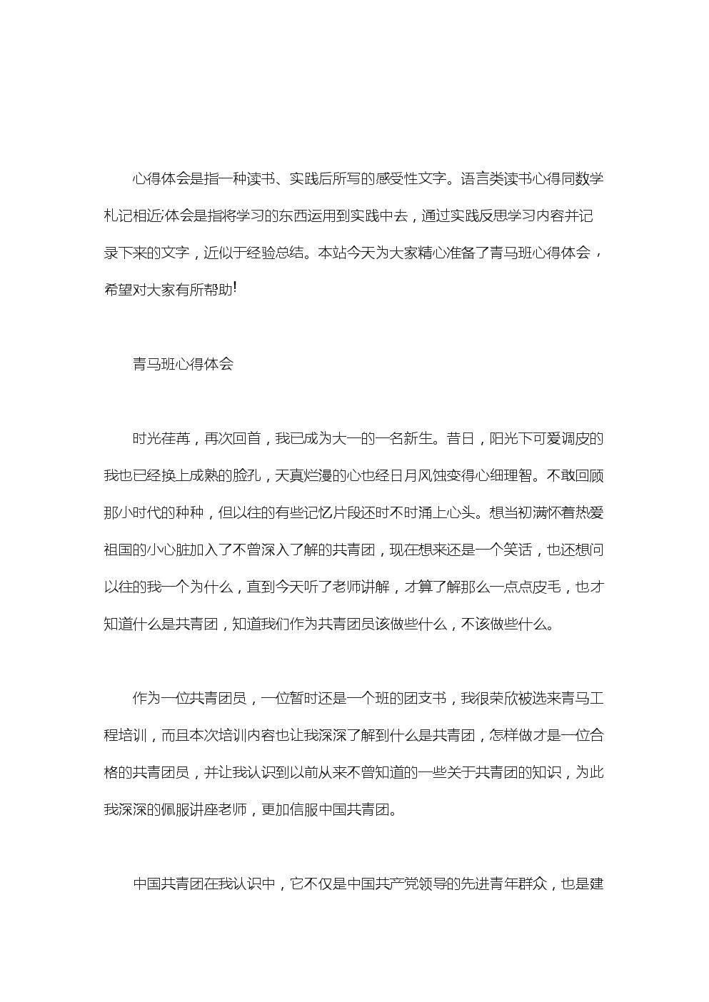 青马班心得体会3篇.doc