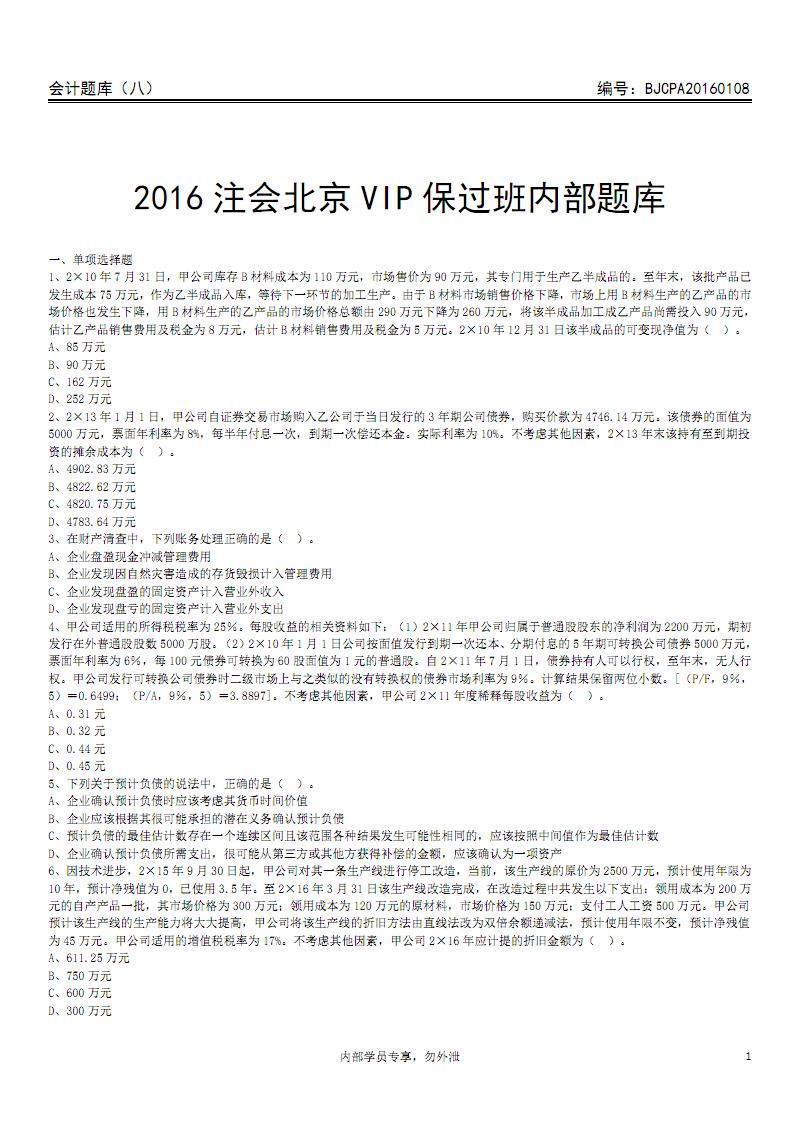 2016北京VIP保过班内部题库【会计08】.pdf