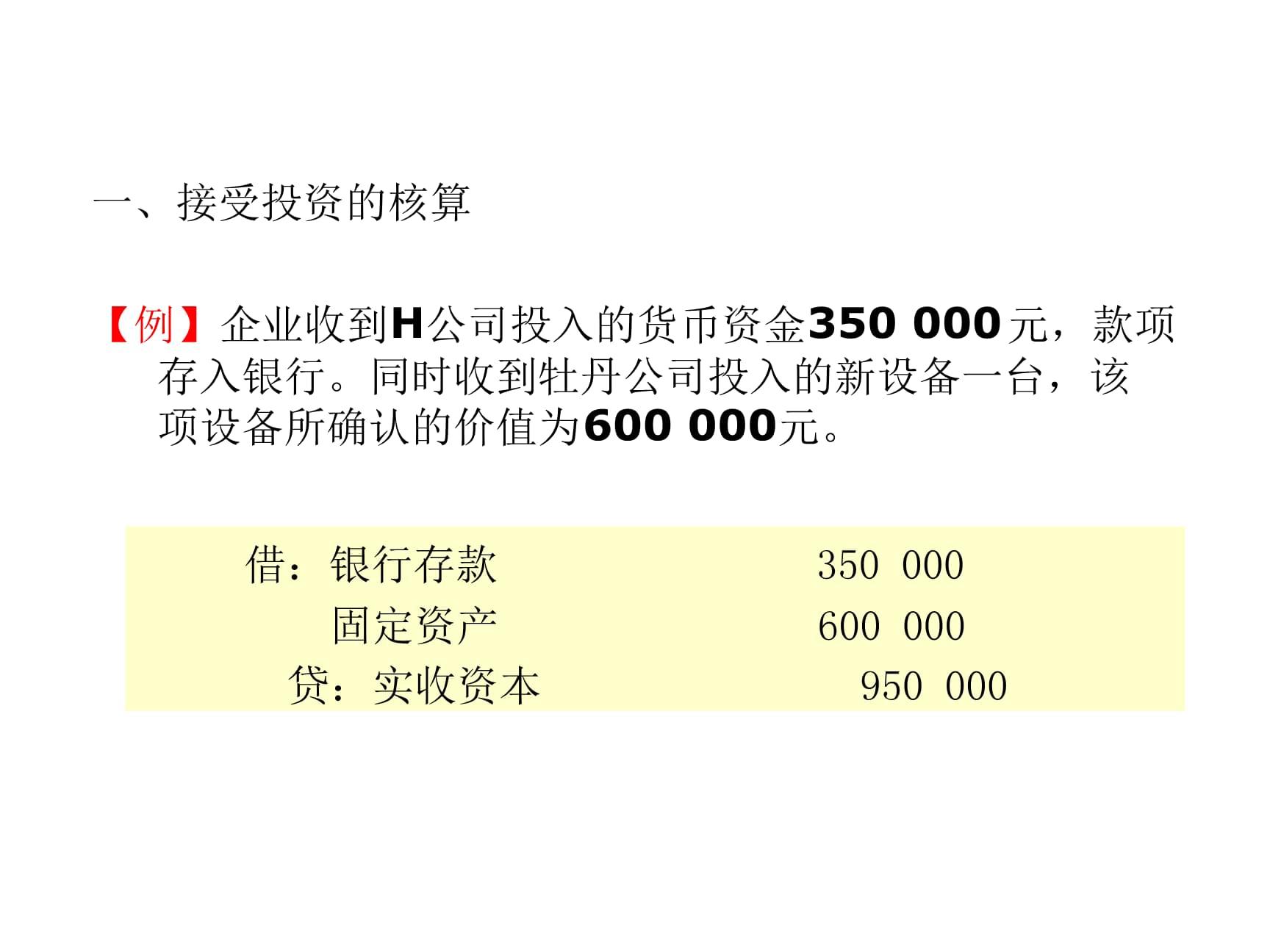 基本会计账务实例解读.ppt