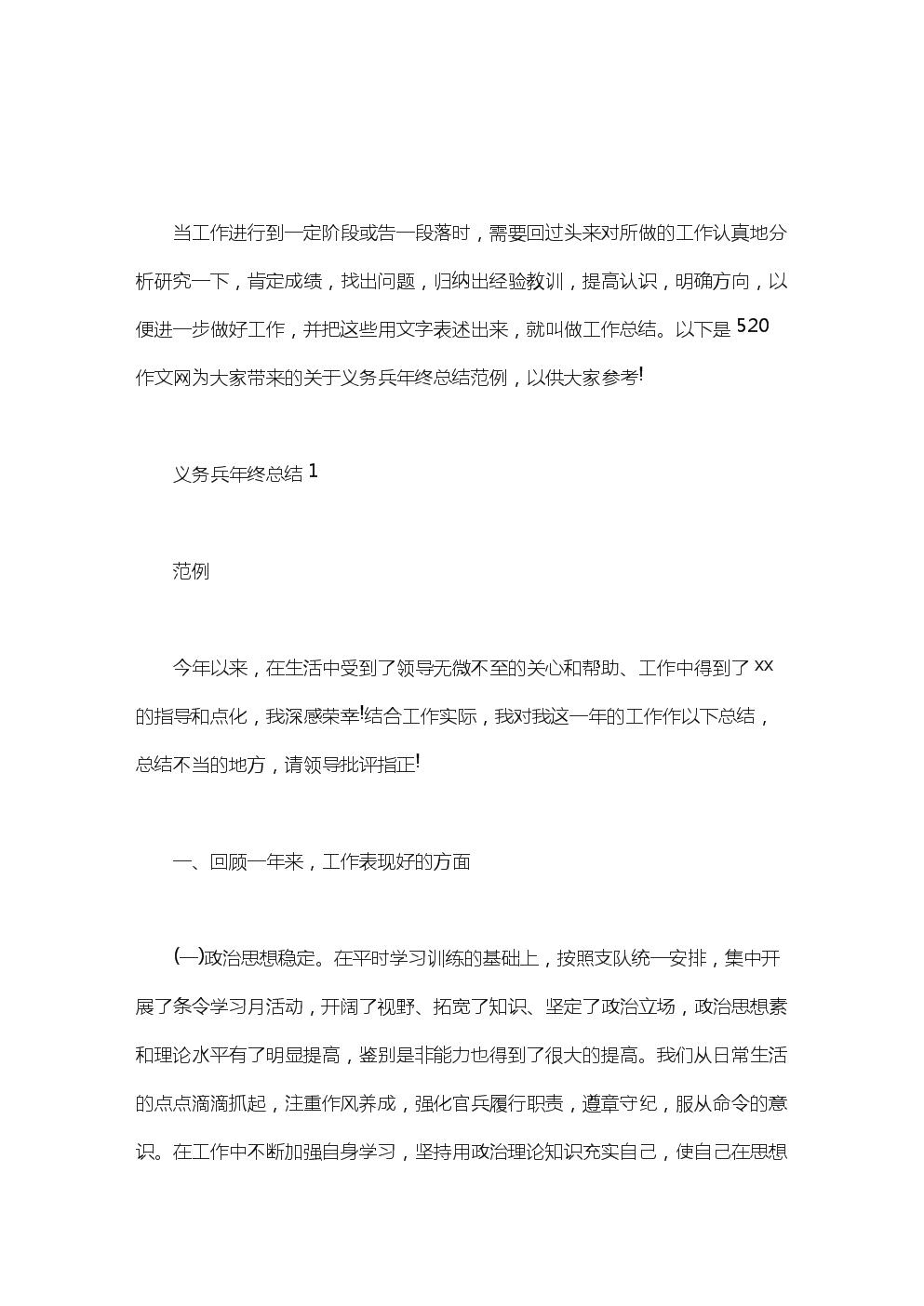 义务兵年终总结范例3篇.doc