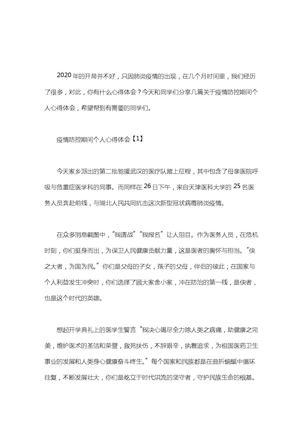 疫情防控期间个人心得体会.doc