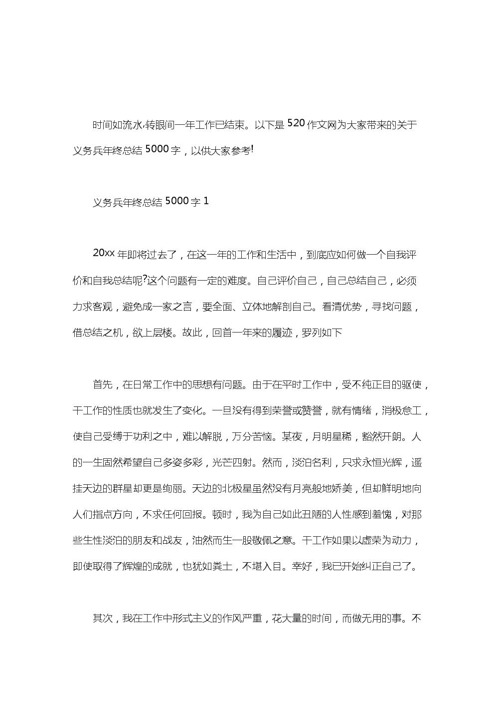 义务兵年终总结5000字三篇.doc