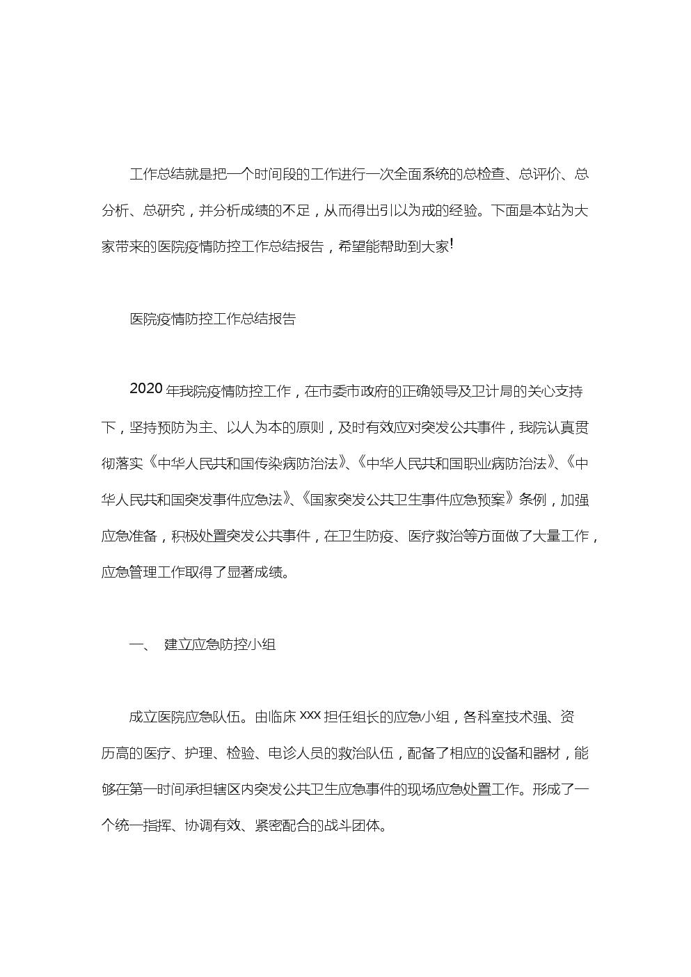 医院疫情防控工作总结报告大全.doc