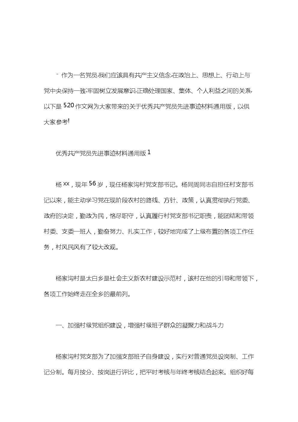 优秀共产党员先进事迹材料通用版三篇.doc