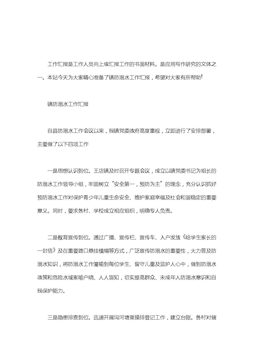 镇防溺水工作汇报.doc