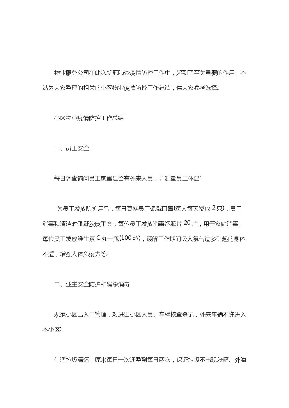 小区物业疫情防控工作总结.doc