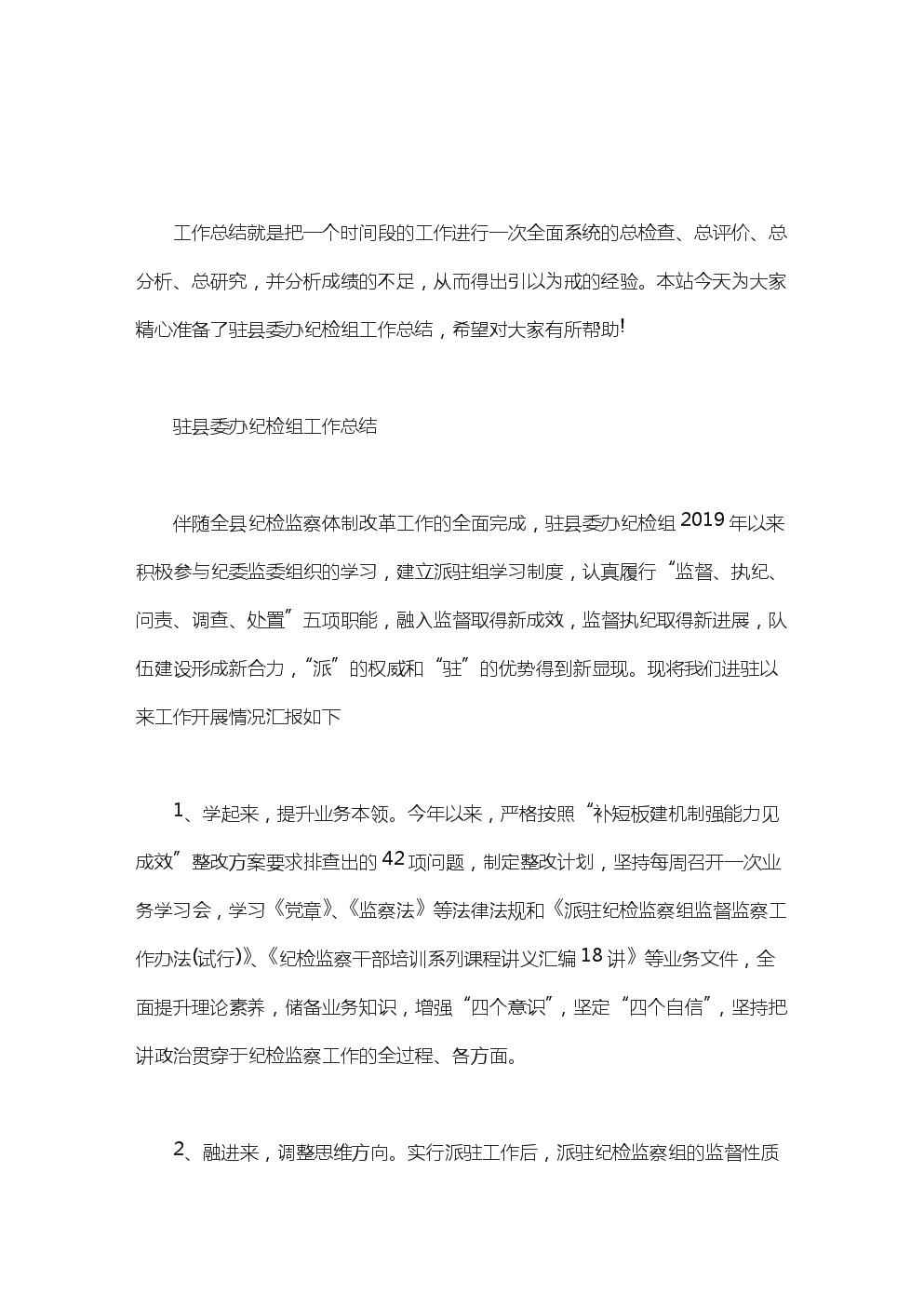 驻县委办纪检组工作总结.doc