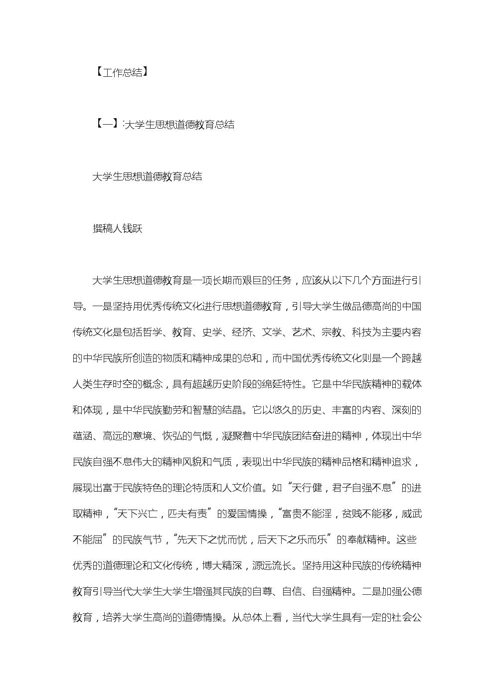 大学生个人思想道德总结word版.doc