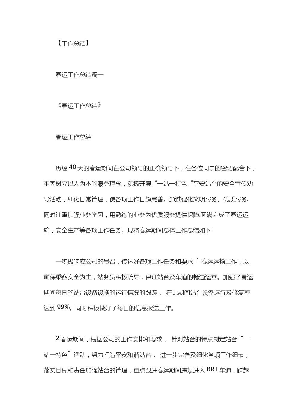 春运工作总结汇总.doc