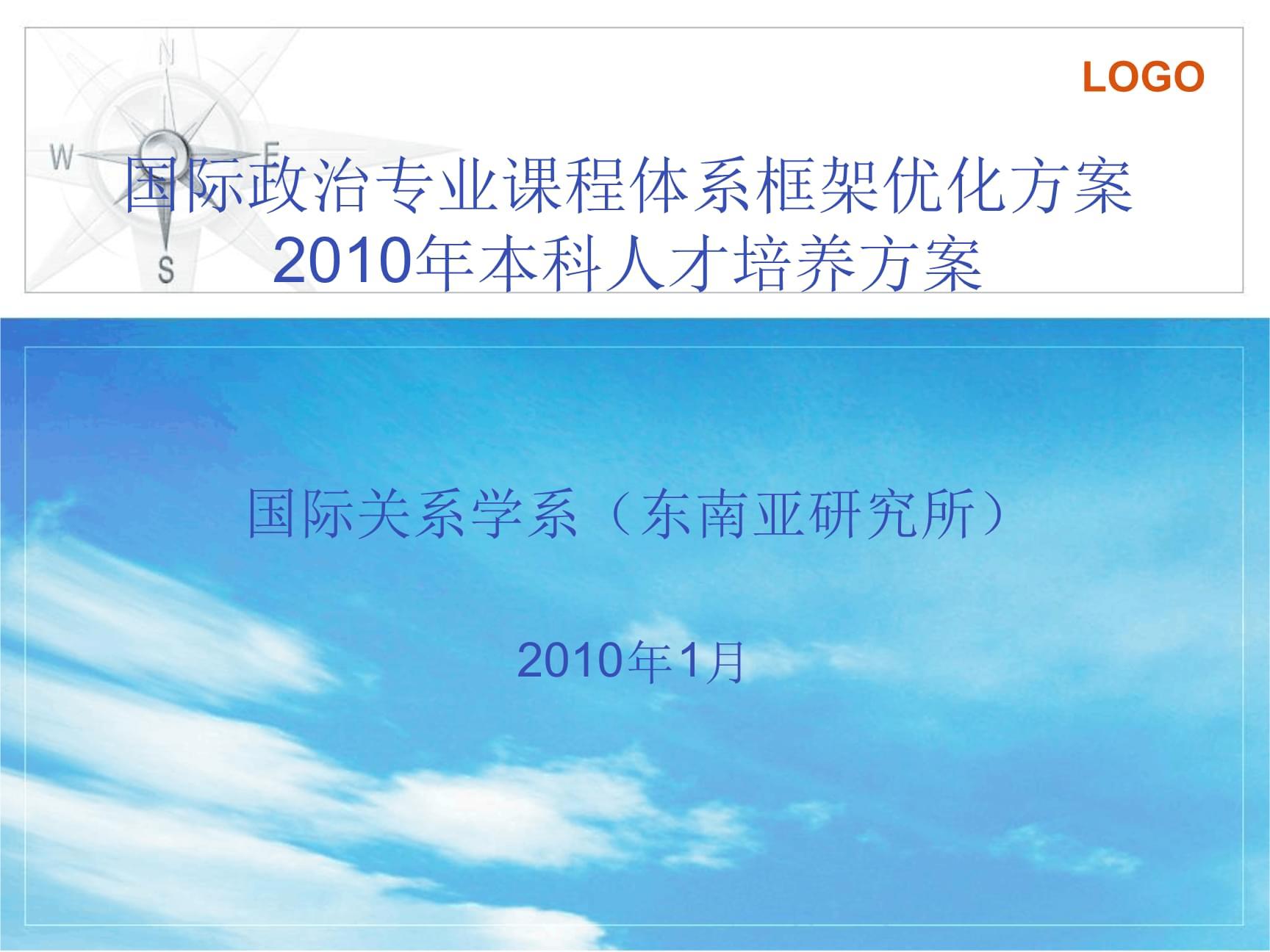 国际政治专业课程体系框架2010年本科人才培养方案.ppt