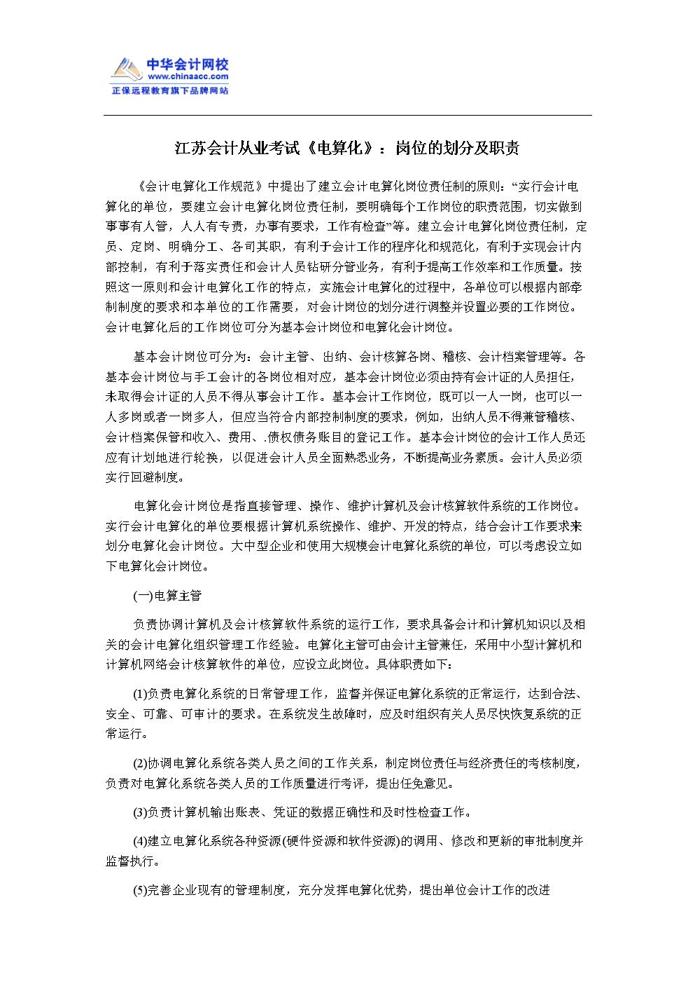 江苏会计从业考试《电算化》:岗位的划分及职责.docx