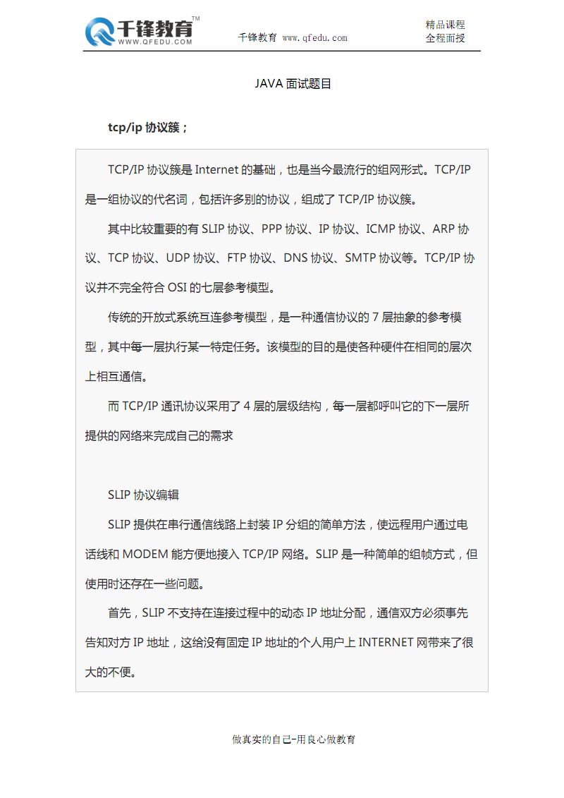 JAVA面试题目汇总.pdf