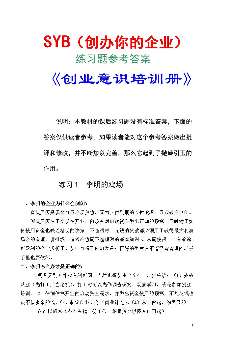 SYB课后练习参考答案.doc
