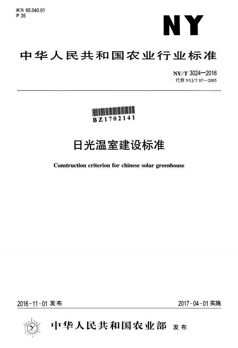 《日光温室建设标准》.pdf
