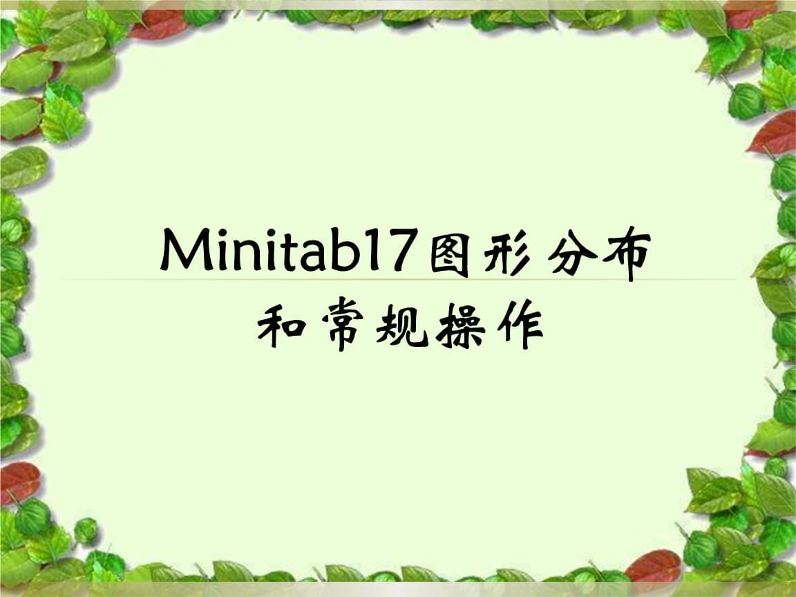 Minitab17图形分布和常规操作.pptx