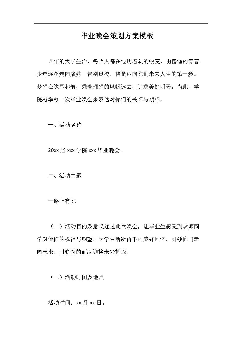 毕业晚会策划方案模板.doc