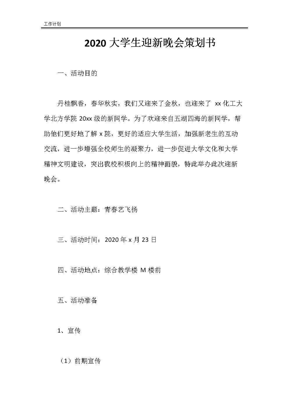 2020大学生迎新晚会策划书.doc