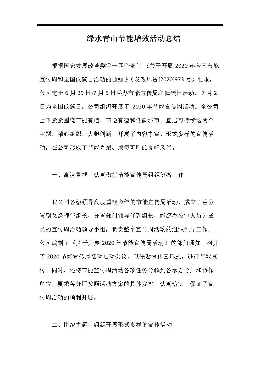 绿水青山节能增效活动总结.doc