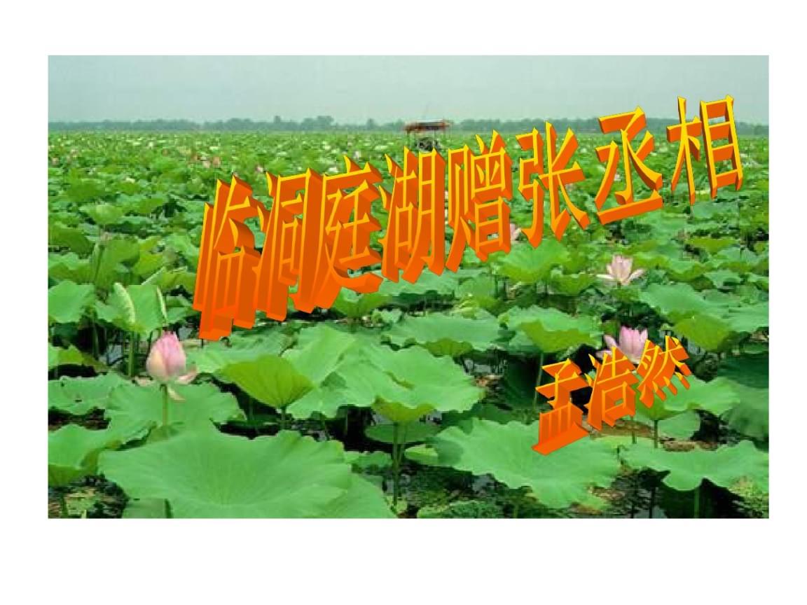 临洞庭湖赠张丞相带翻译实用版.ppt