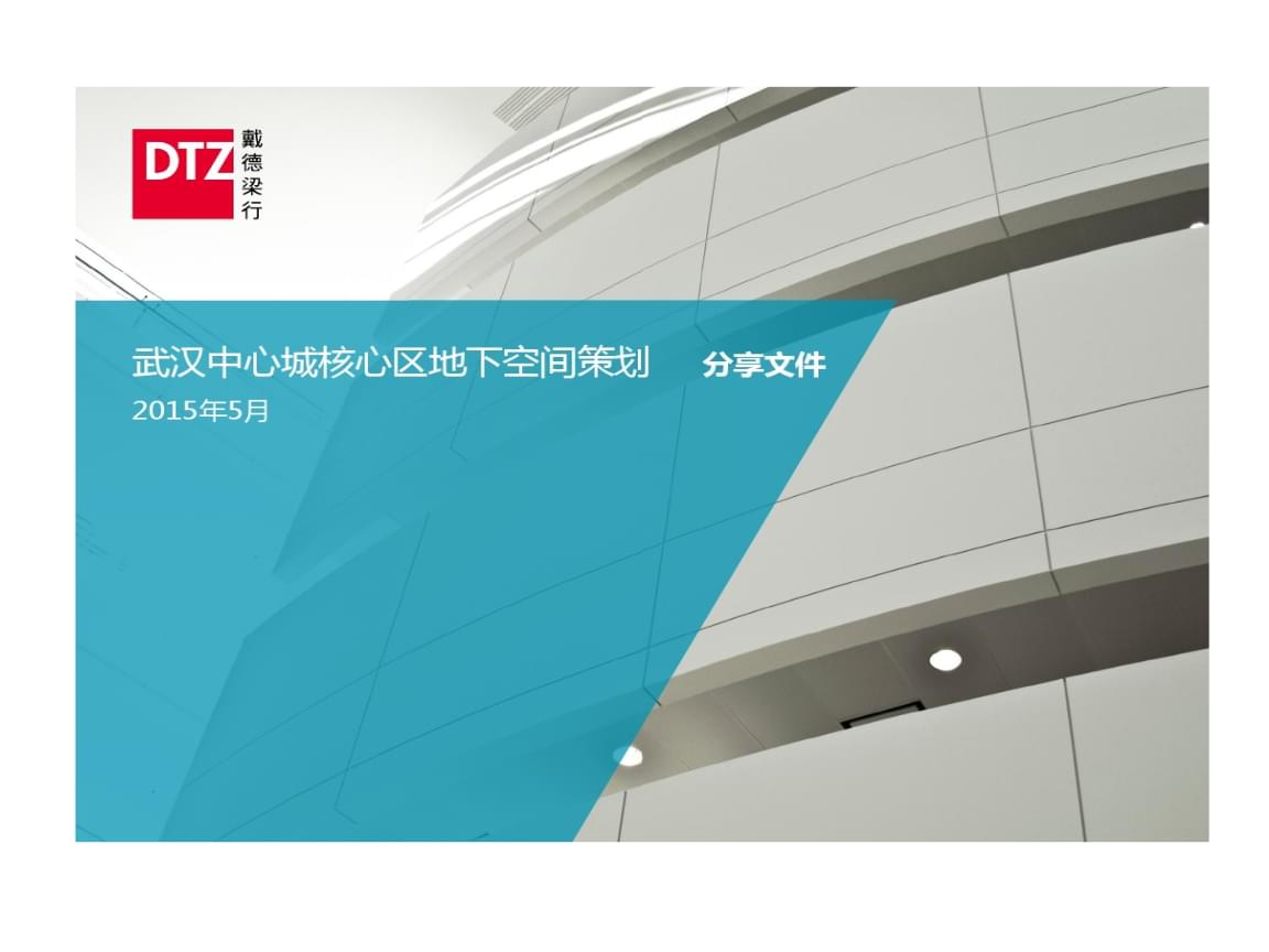 光谷中心城核心区轨道地下商业的策划 分享版.ppt