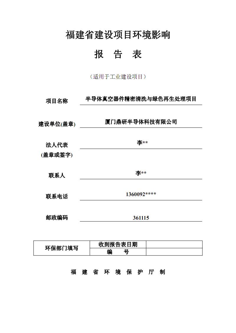 半导体真空器件精密清洗与绿色再生处理项目(鼎研半导体科技).pdf
