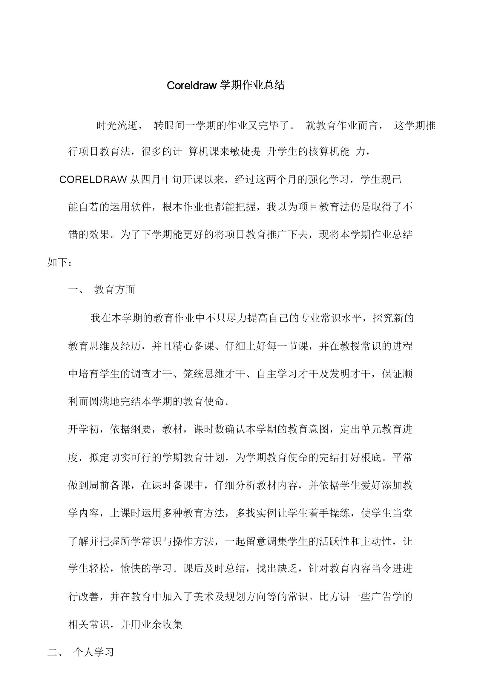 Coreldraw学期工作总结报告.doc