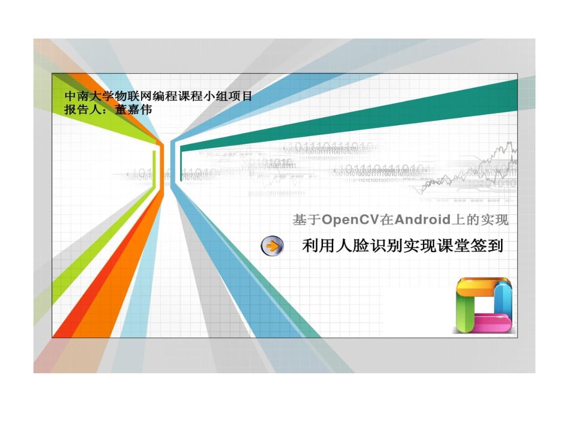利用人脸识别实现课堂签到 基于OpenCV在Android上实现.ppt
