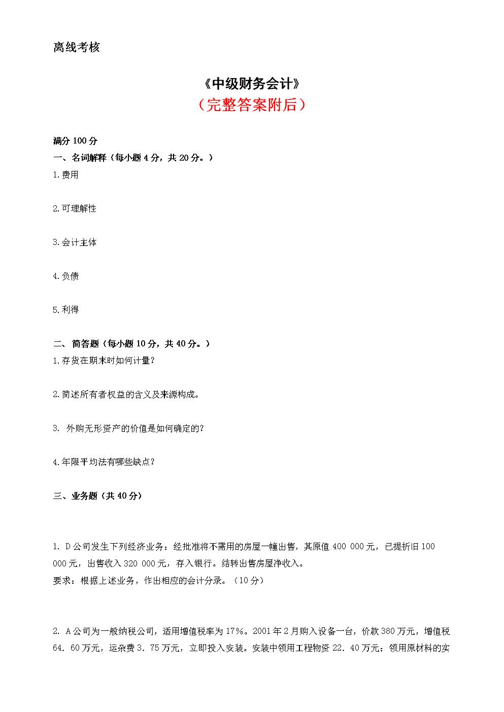 答案-东师2020年春季《中级财务会计(高起专)》离线考核33333.doc
