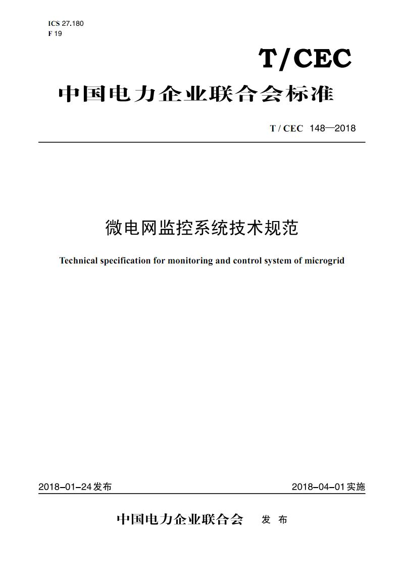 T/CEC 148-2018 微电网监控系统技术规范(高清版).pdf