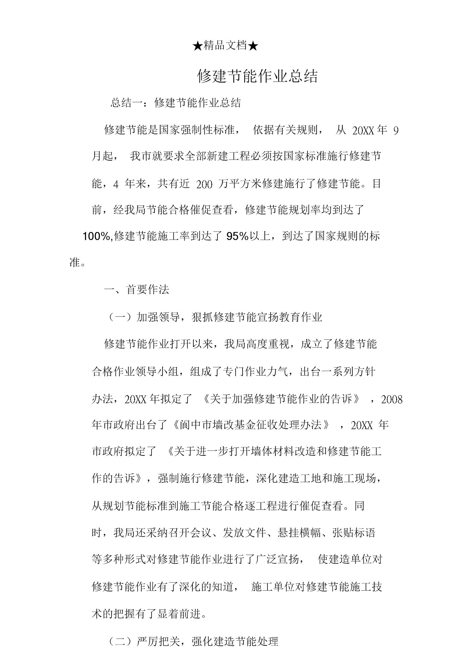 建筑节能工作总结报告.doc