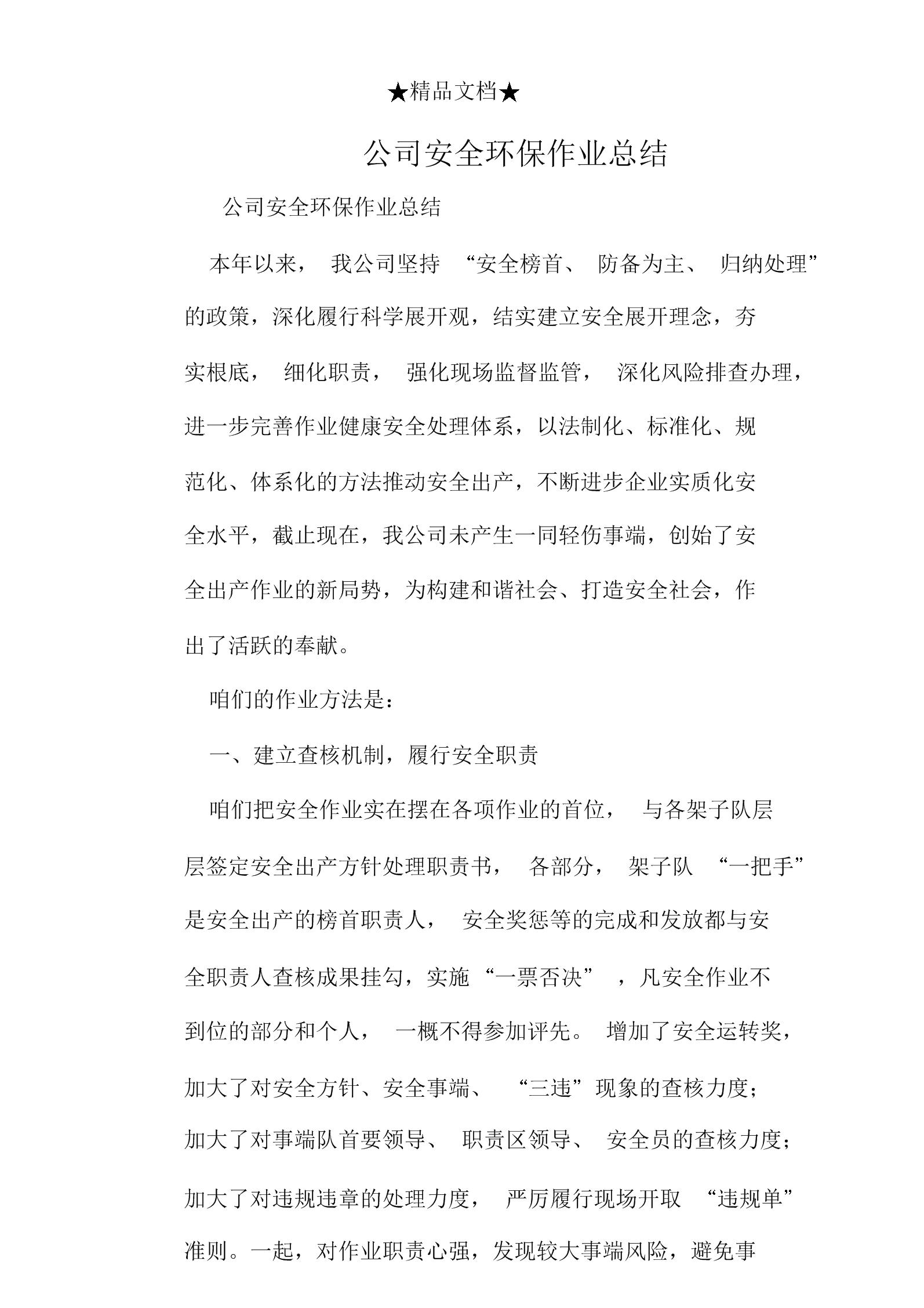 公司安全環保工作總結報告.doc