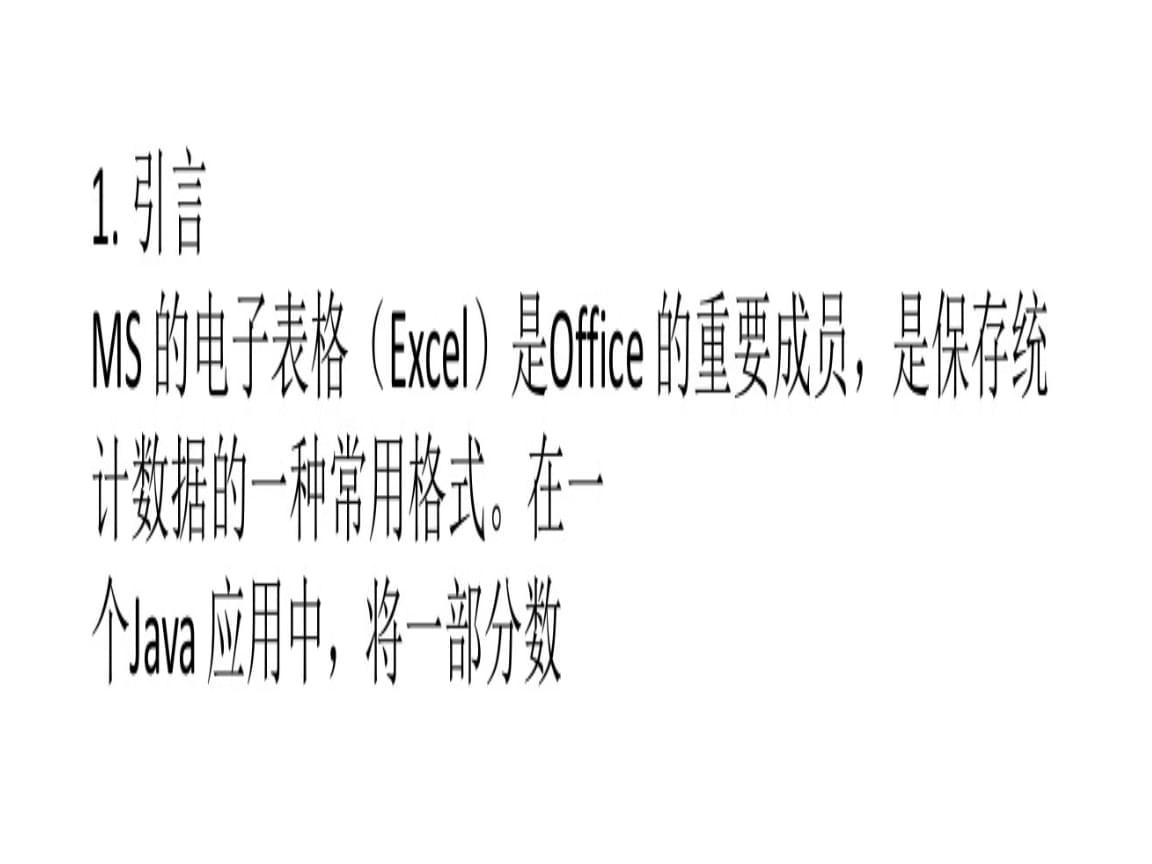 利用Java进行Excel数据导入导出.ppt