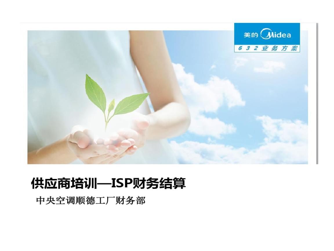 中央空调供应商培训ISP财务结算.ppt