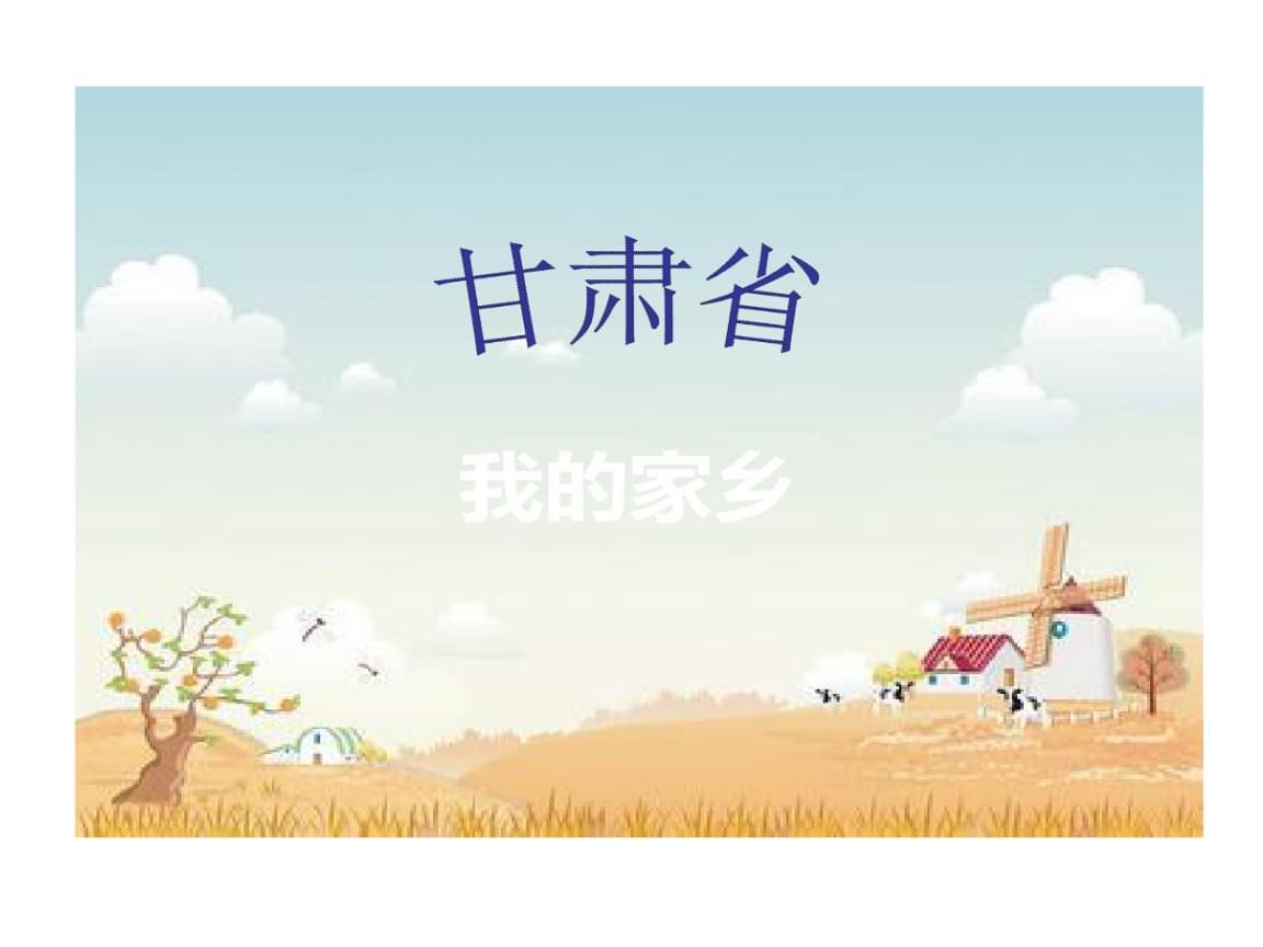中国近现代史甘肃省1.ppt