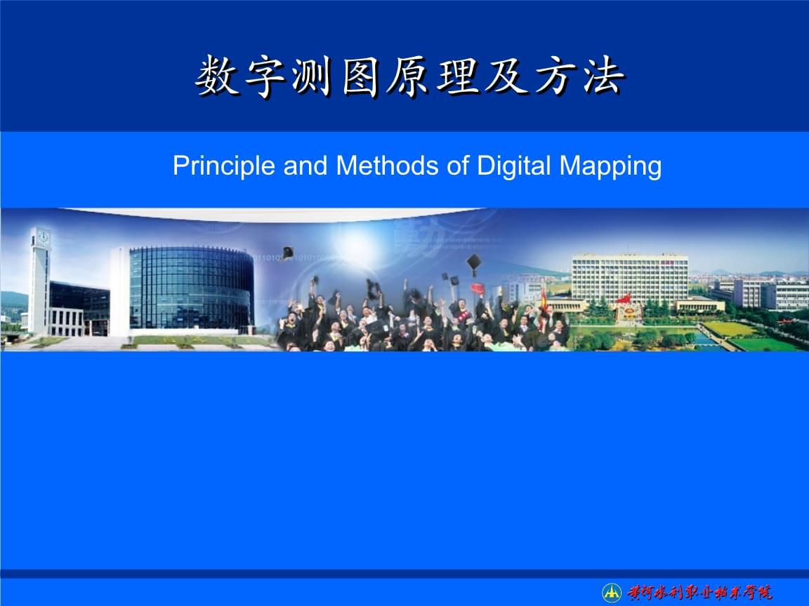 01野外数字测图仪器设备-1全站仪的认识与使用.pptx