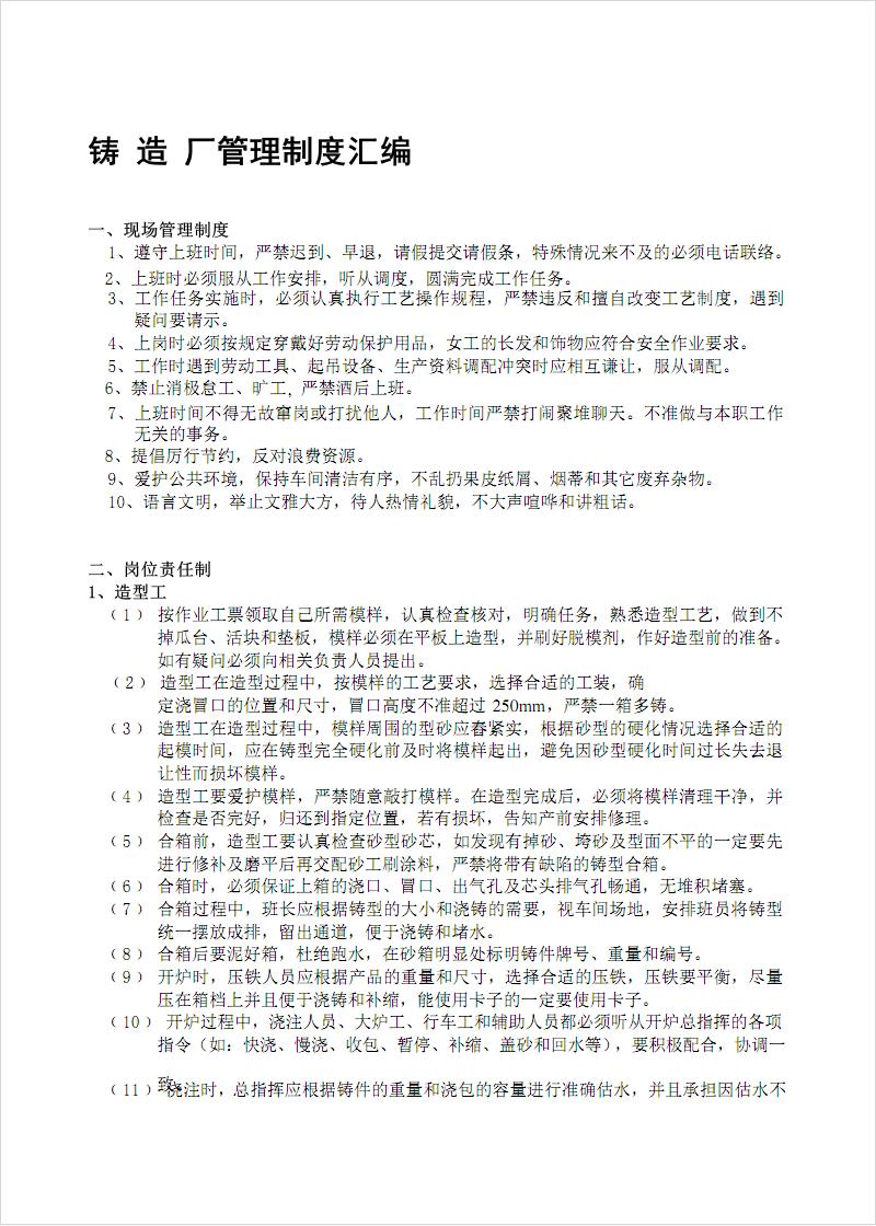 铸造厂管理汇编.pdf