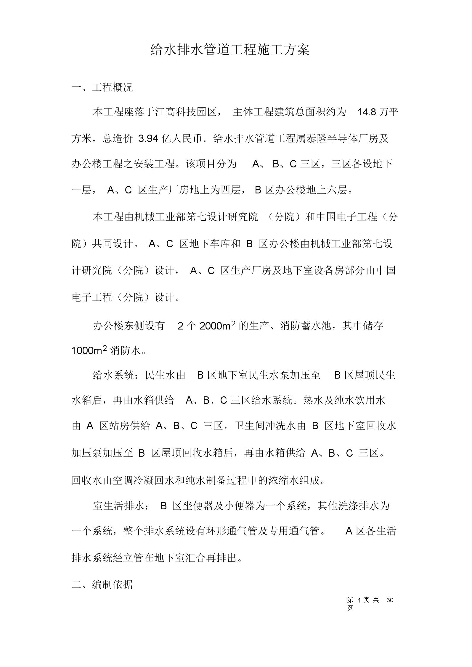 土木工程给水排水管道工程施工组织方案.doc