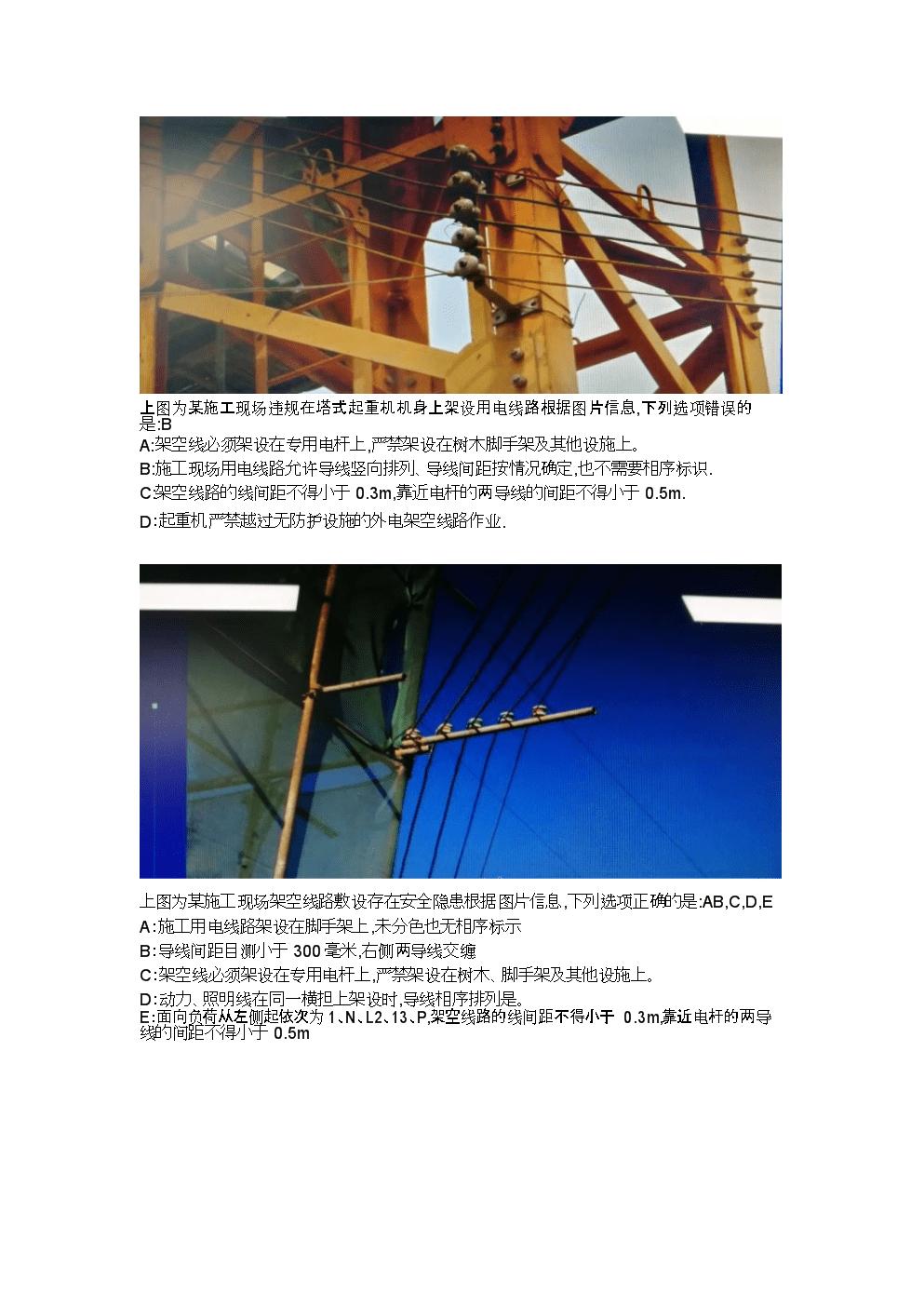 安全员C2题库 共计99题-converted.docx