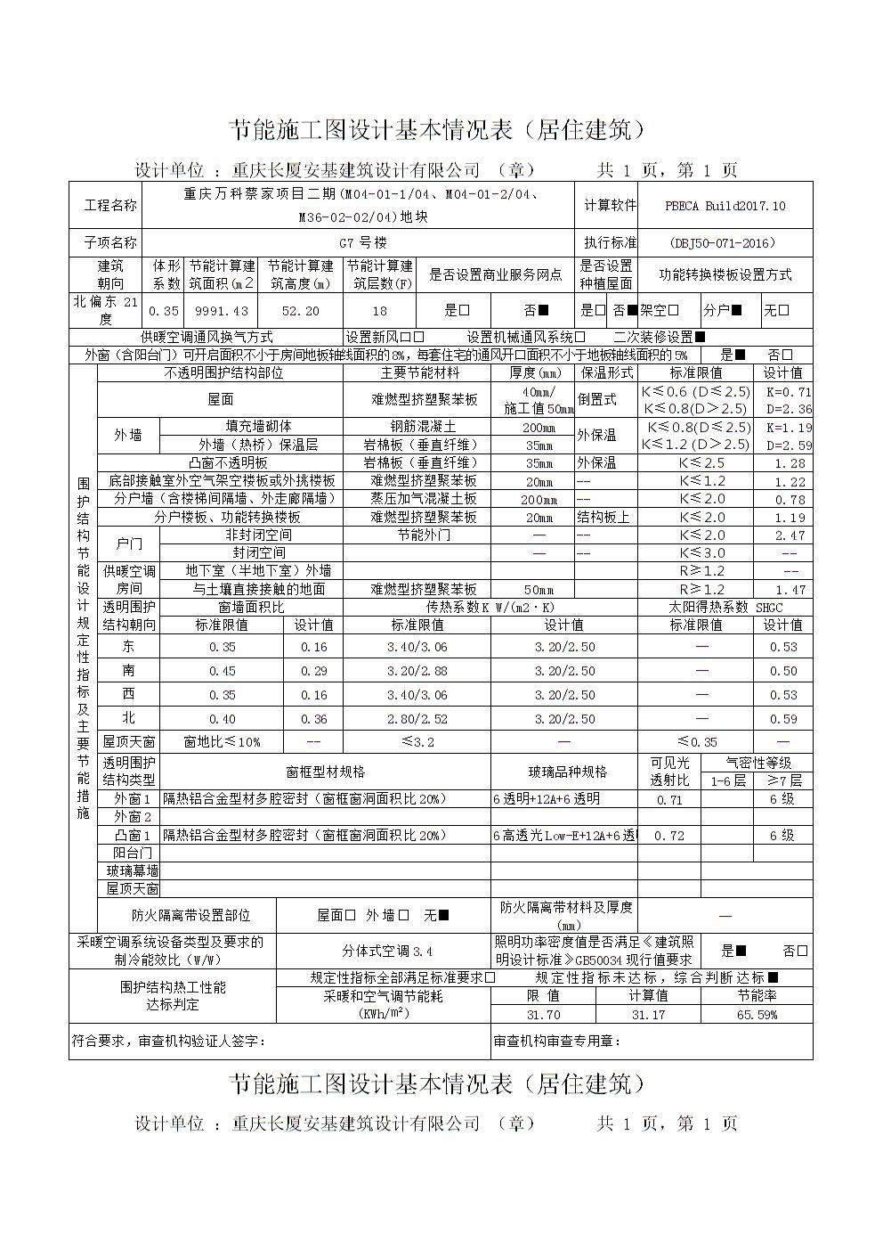 重庆居住建筑节能情况表.doc
