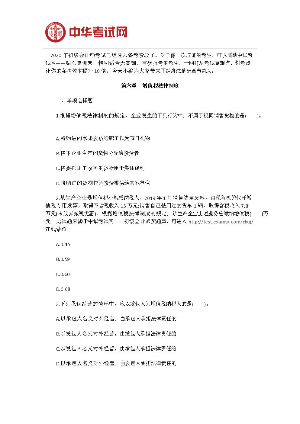 2019年初级会计师经济法基础章节练习六.doc