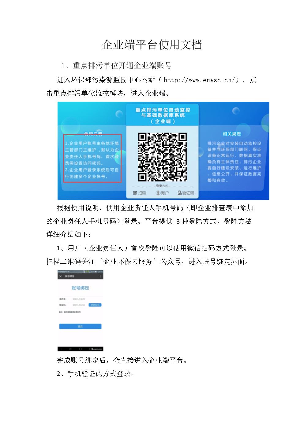 企业端平台使用文档.docx