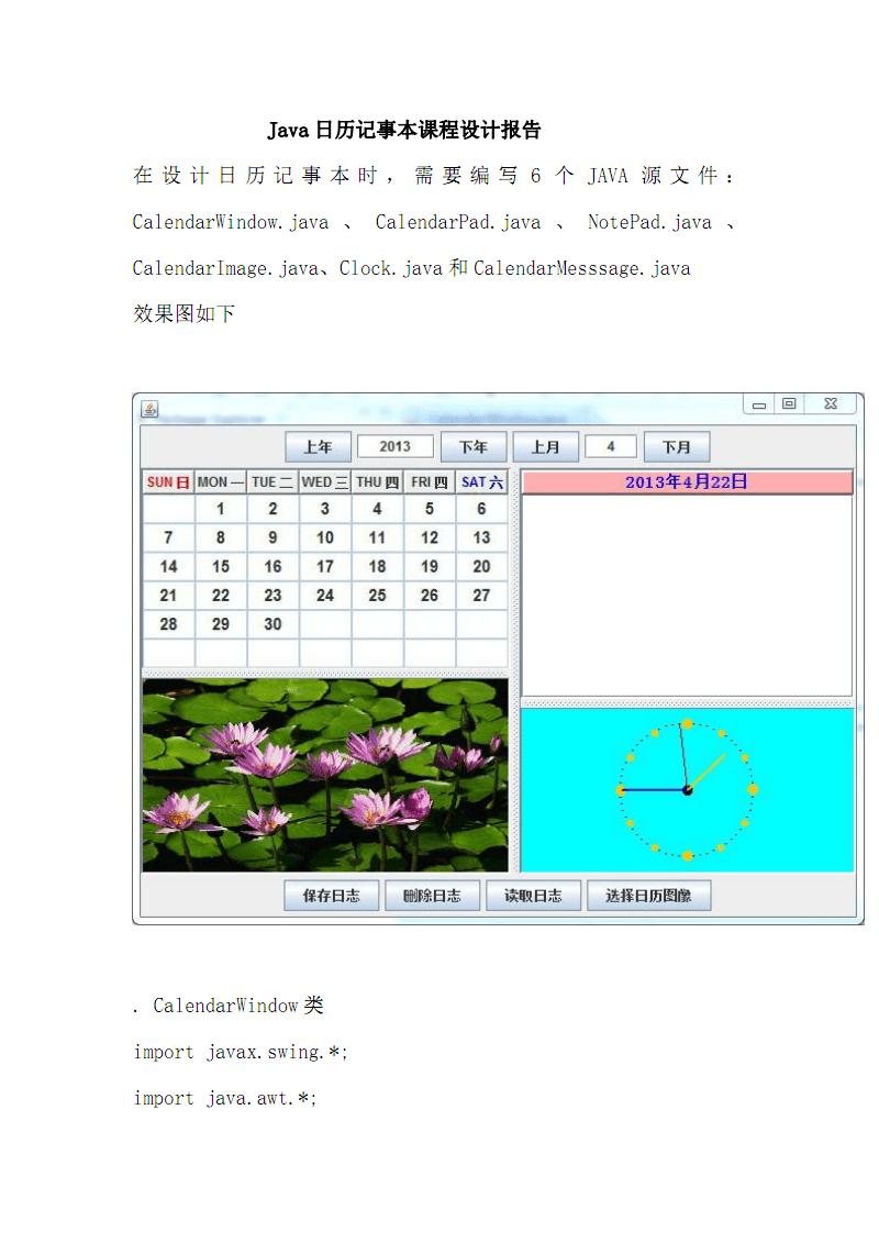 Java日历记事本课程设计报告毕业用资料.pdf