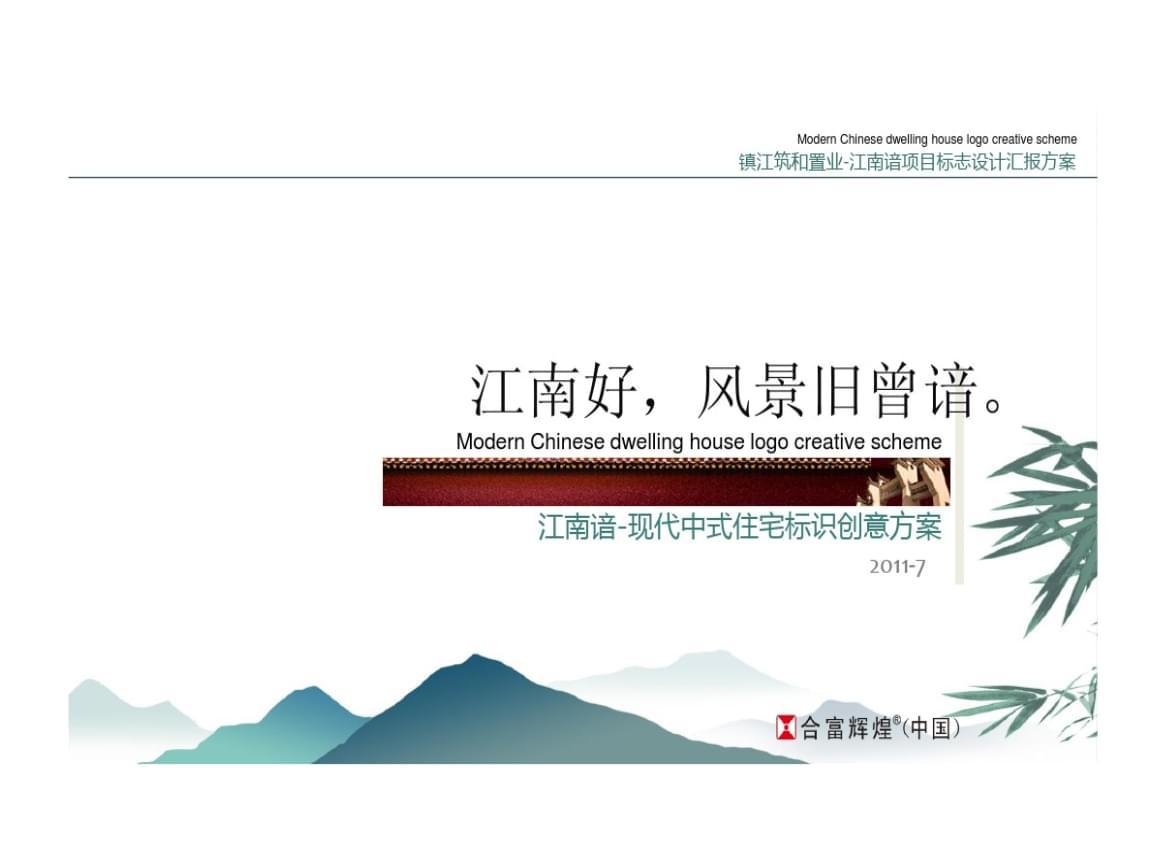 中式的项目广告表现及镇江的项目广告表现.ppt