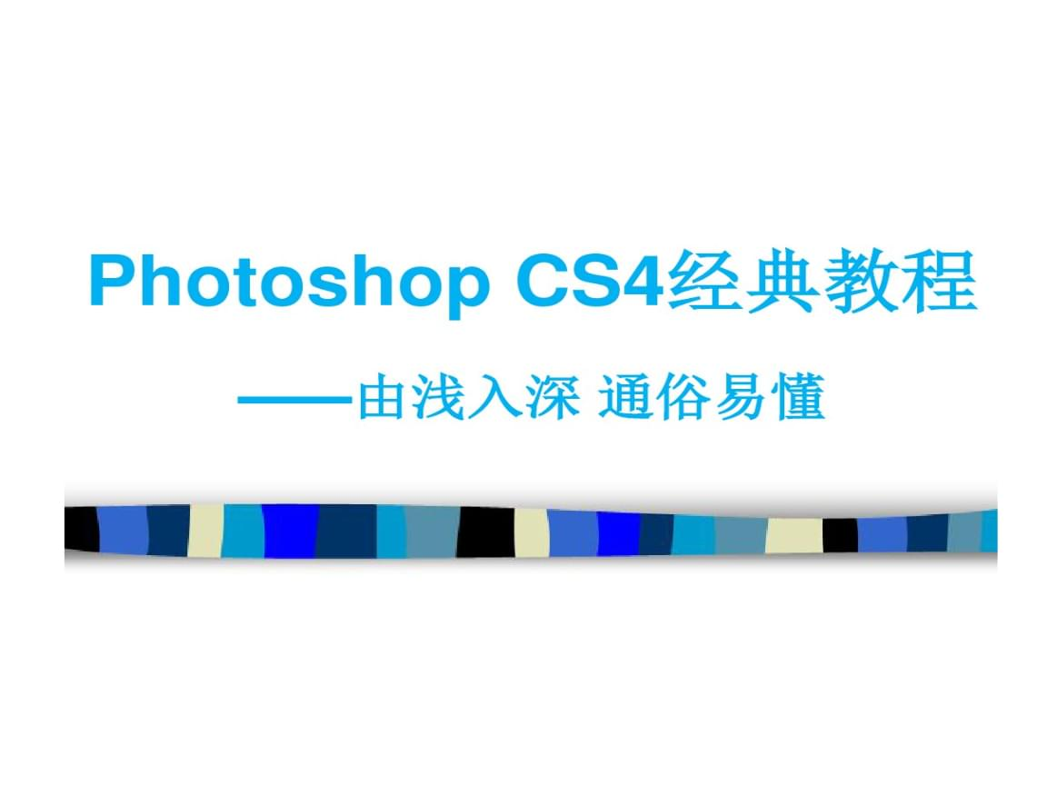 完整版PhotoshopCS6经典自学教程.ppt