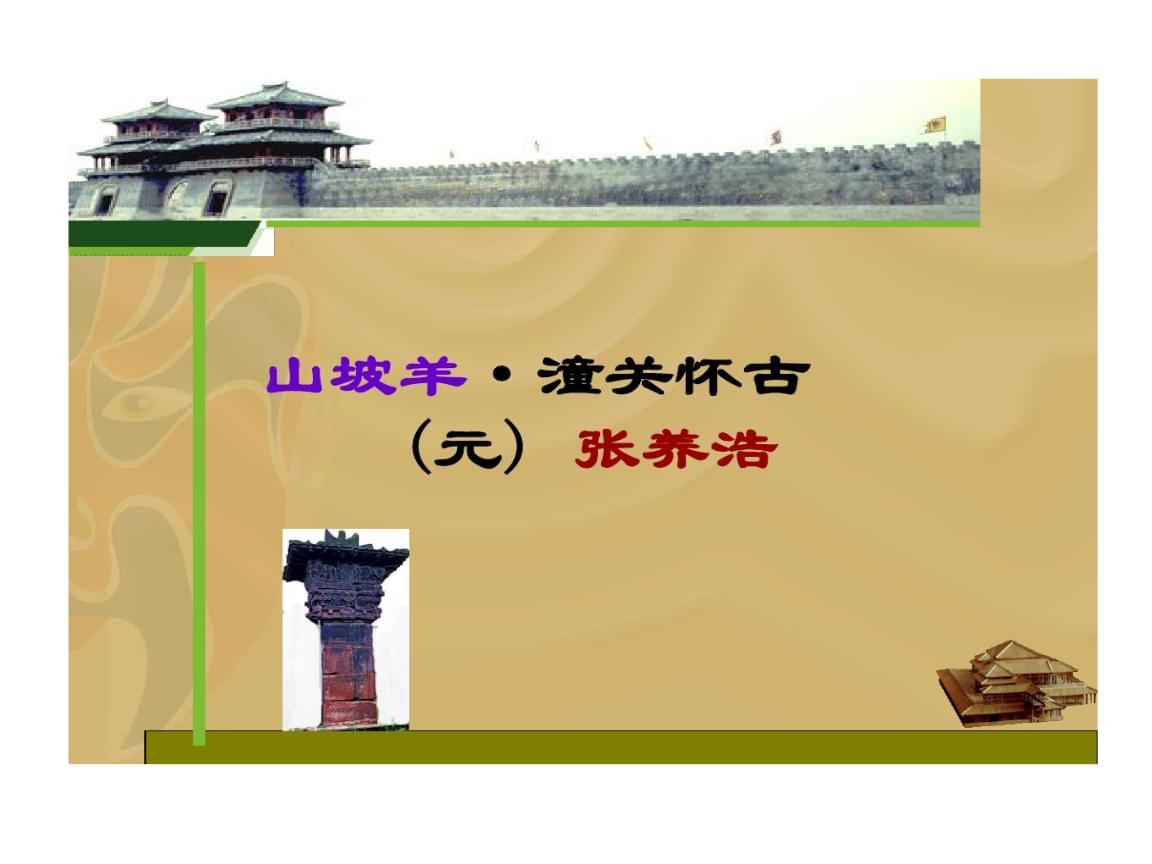 山坡羊潼关怀古朱黎蓉制作.ppt